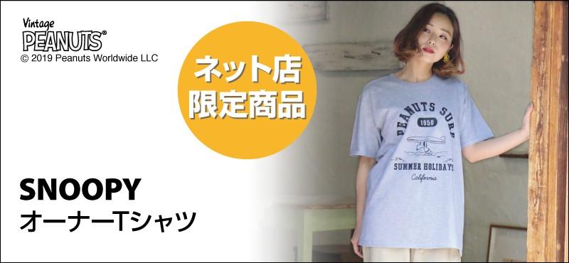 ECオーナーTシャツ