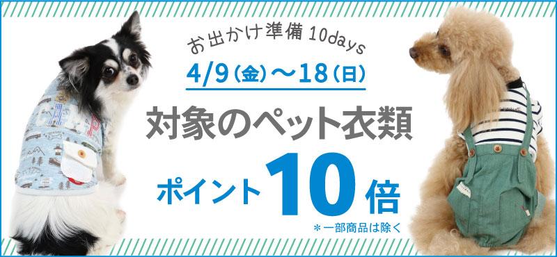 10DAYS衣類P10