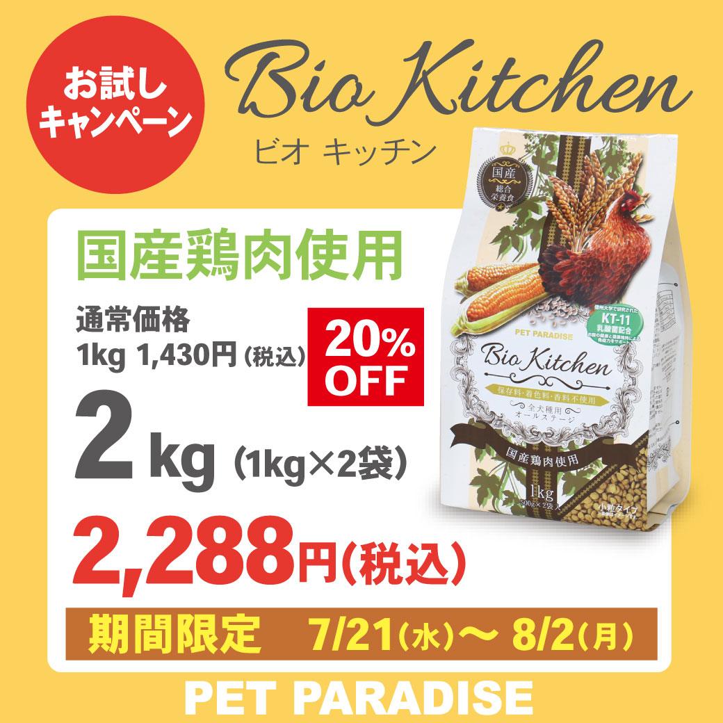 ビオキッチン20%
