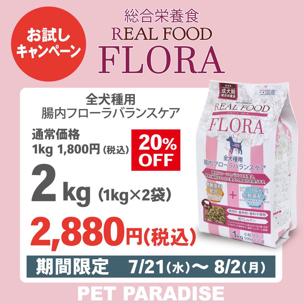 フローラ20%