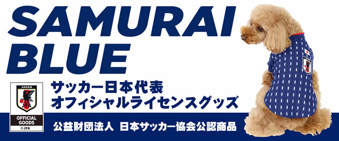 サッカー日本代表オフィシャルライセンスグッズ