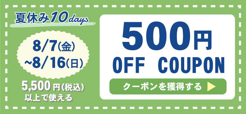 夏休み500CP