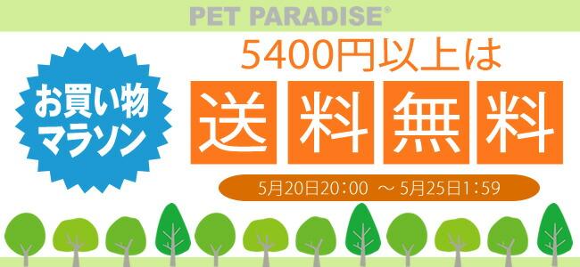【お買い物マラソン】 5,400円以上は送料無料!