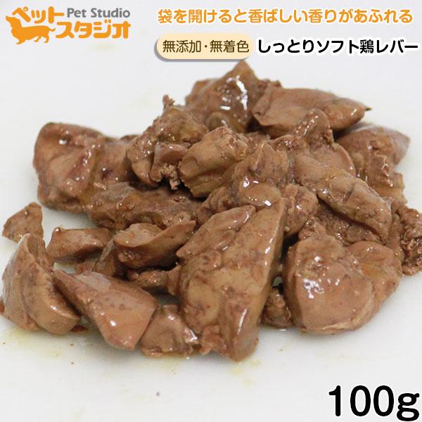 ソフト鶏レバー