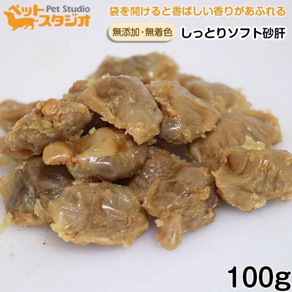 ソフト砂肝