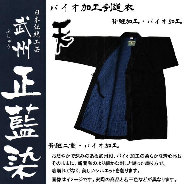 武州正藍染 バイオ加工剣道衣 天 背継二重