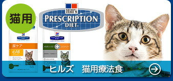 ヒルズ プリスクリプション・ダイエット猫用療法食
