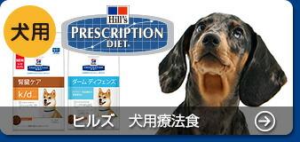 ヒルズ プリスクリプション・ダイエット犬用療法食