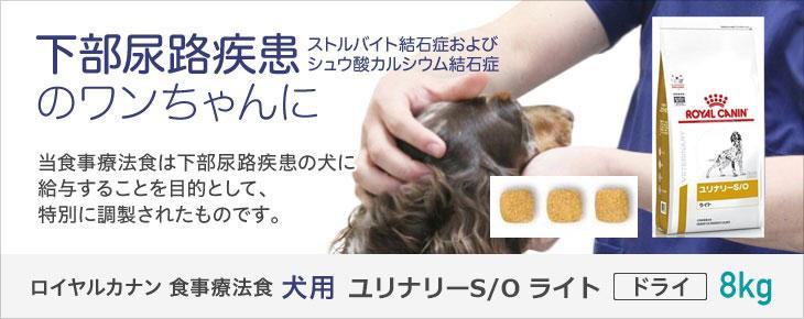 ロイヤルカナン 食事療法食  犬用 PHコントロールライト ドライ 8kg