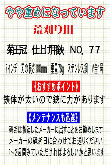 菊王冠 仕上げ用鋏 NO.77