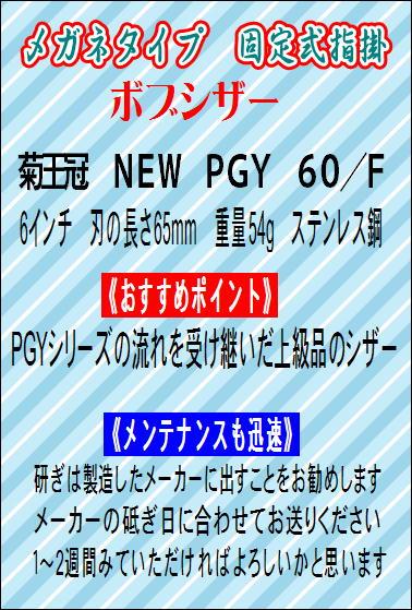 菊王冠 NEW PGY 60/F