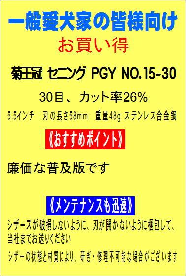 菊王冠 セニング PGY NO.15-30
