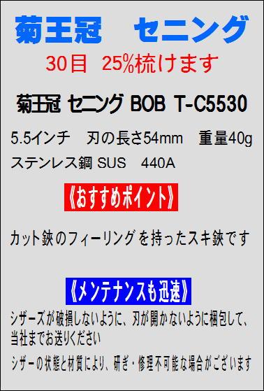 菊王冠 セニング BOB T-C5530