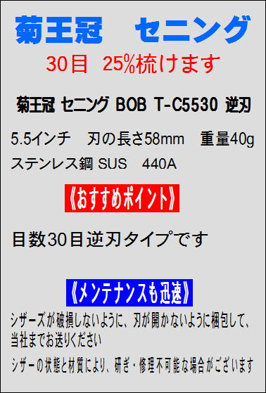 菊王冠 セニング BOB T-CR5530 逆刃