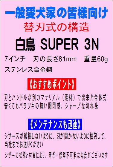 白鳥 SUPER 3N