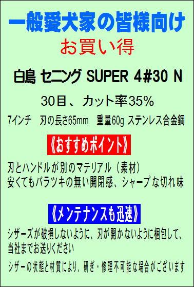 白鳥 セニング SUPER 4#30 N