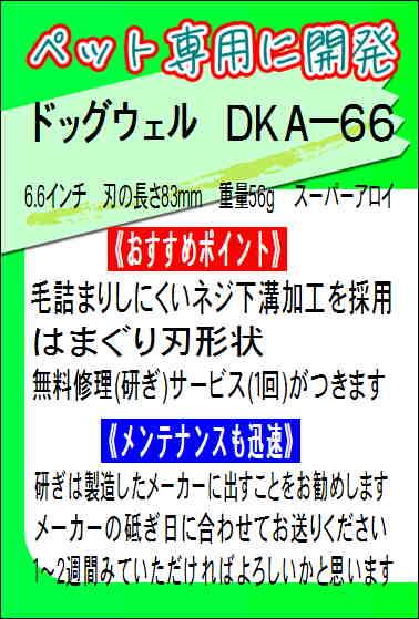 ドッグウェル DKA-66