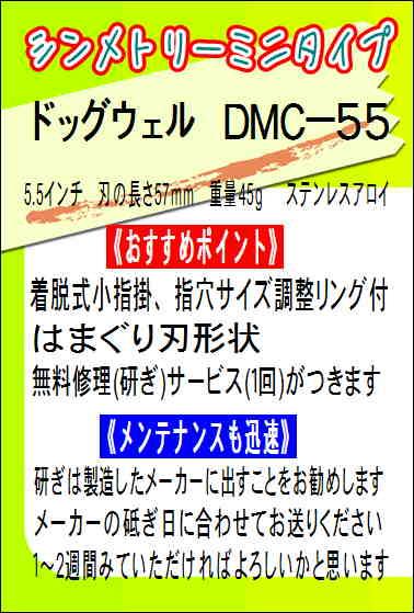 ドッグウェル DMC-55