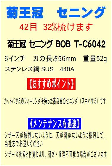 菊王冠 セニング BOB T-C6042
