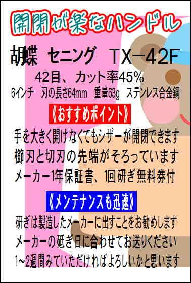 胡蝶 セニング TX-42F