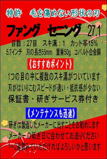 【細身のセニング】ファング セニング 27.1
