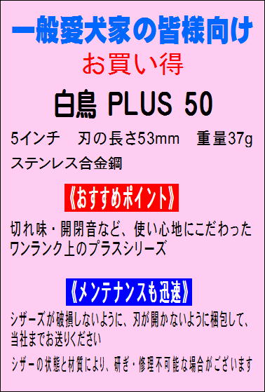 白鳥 PLUS 50