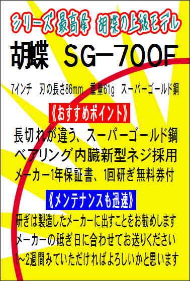 胡蝶 SG-700F
