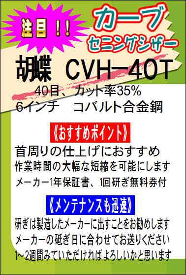 胡蝶 CVH-40T