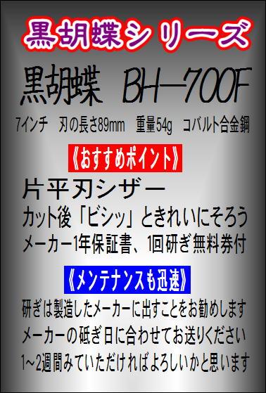 黒胡蝶 BH-700F