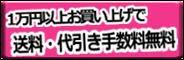 1万円以上のお買上げで送料・代引手数料無料