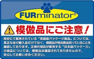 ファーミネーター模造品に注意