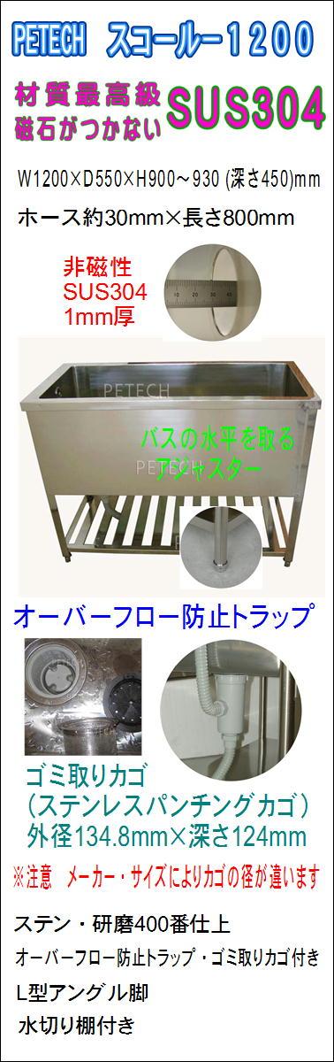 PETECH スコール−1200