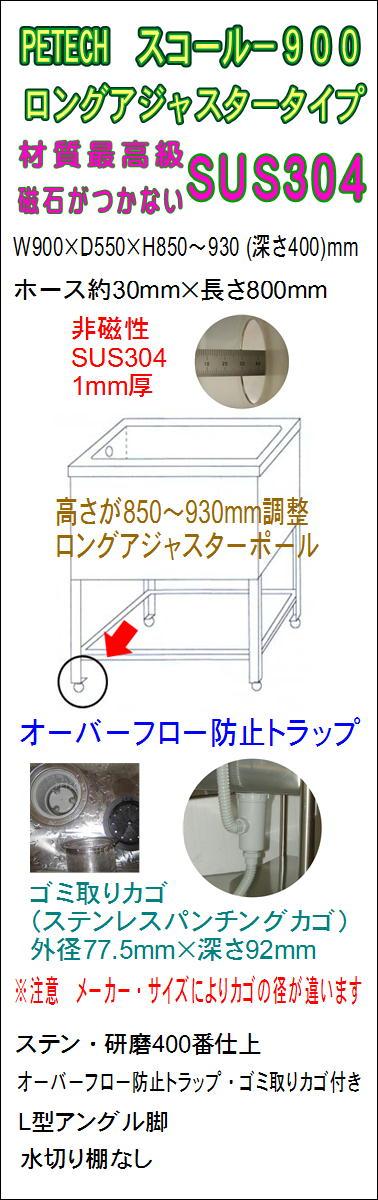 PETECH スコール−900 ロングアジャスタータイプ