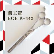 菊王冠 セニング BOB K-442