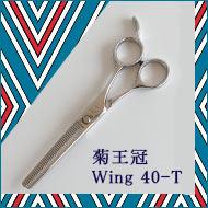 菊王冠 セニング Wing 40-T