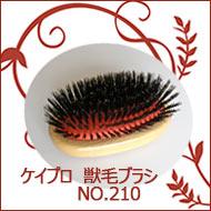 ケイプロ 獣毛ブラシ NO.210