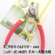 zan 子犬〜大型犬用 ニッパー式爪切り