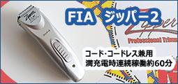 FIA ジッパー2