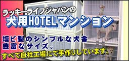 HOTEL犬舎 ラッキーライフジャパン