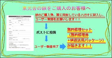 東光舎ユーザー登録説明