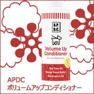 APDC ボリュームアップコンディショナー 250ml