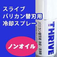 THRIVE(スライヴ) バリカン替刃用冷却スプレー 420ml