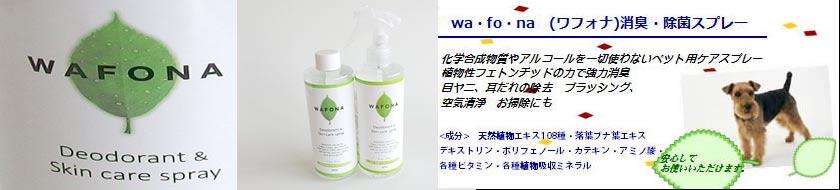 アルゴ wa・fo・na(ワフォナ)消臭・除菌スプレーノズル付き300ml+詰替えボトル