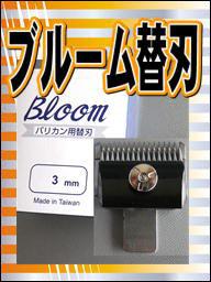 Bloom替刃