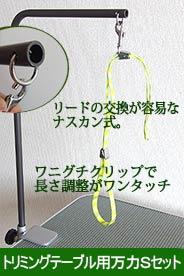 トリミングテーブル用アーム