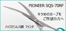 PIONEER SQS-70RF カーブ鋏