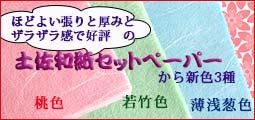 純日本製 土佐和紙セットペーパー
