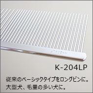 コーム K-204LP ロングピンタイプ
