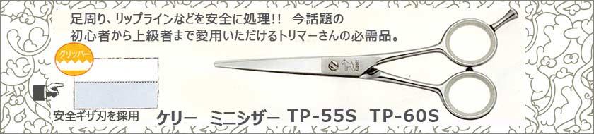 ケリー TP-55S ミニシザー