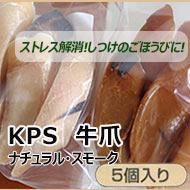 KPS牛爪ナチュラル スモーク 5個入り